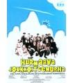 Hurmaava joukkoitsemurha (2000) DVD