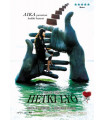 Shi gan - Hetki lyö (2006) DVD