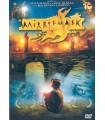 Mirror Mask (2005) DVD