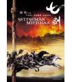 Seitsemän miekkaa (2005) DVD