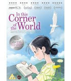 In This Corner Of The World (2016) DVD
