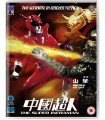 The Super Inframan  (1975 ) Blu-ray