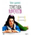 Tervetuloa nukketaloon (1995) DVD