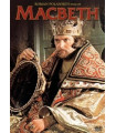 Macbeth (1971) DVD