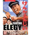 Fighting Elegy (1966) DVD