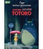 Naapurini Totoro (1988) DVD