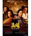 Hero (2002) DVD