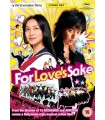 For Love's Sake (2012) (2 DVD)